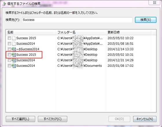 ファイル復元1