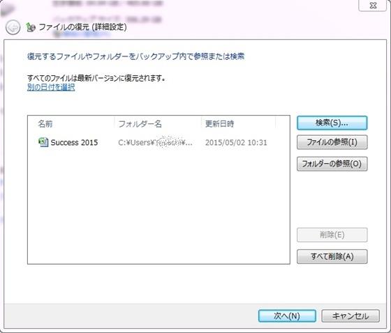 ファイル復元2