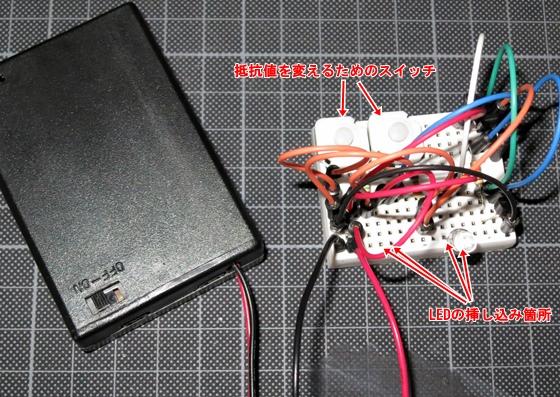 定電流回路+LED(現物)