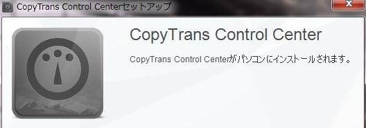 CopyTrans1