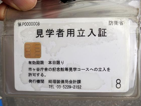 150320防衛庁-07