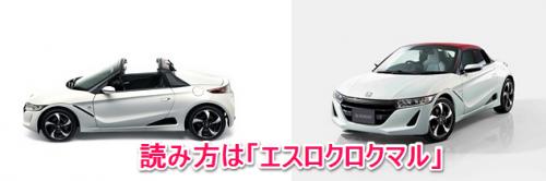 ホンダ S660 白