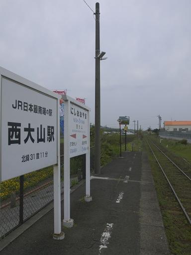 @西大山駅