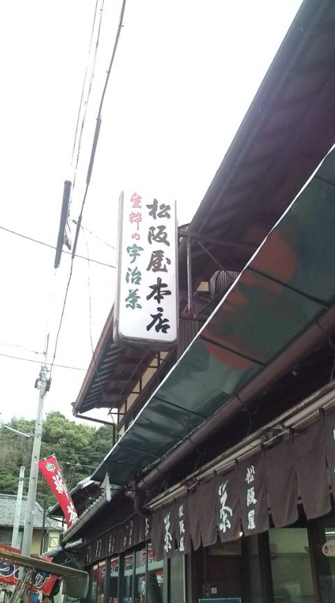 目的のお茶の葉のお店