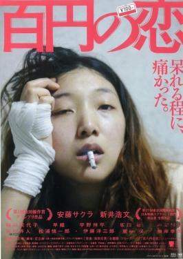百円の恋087