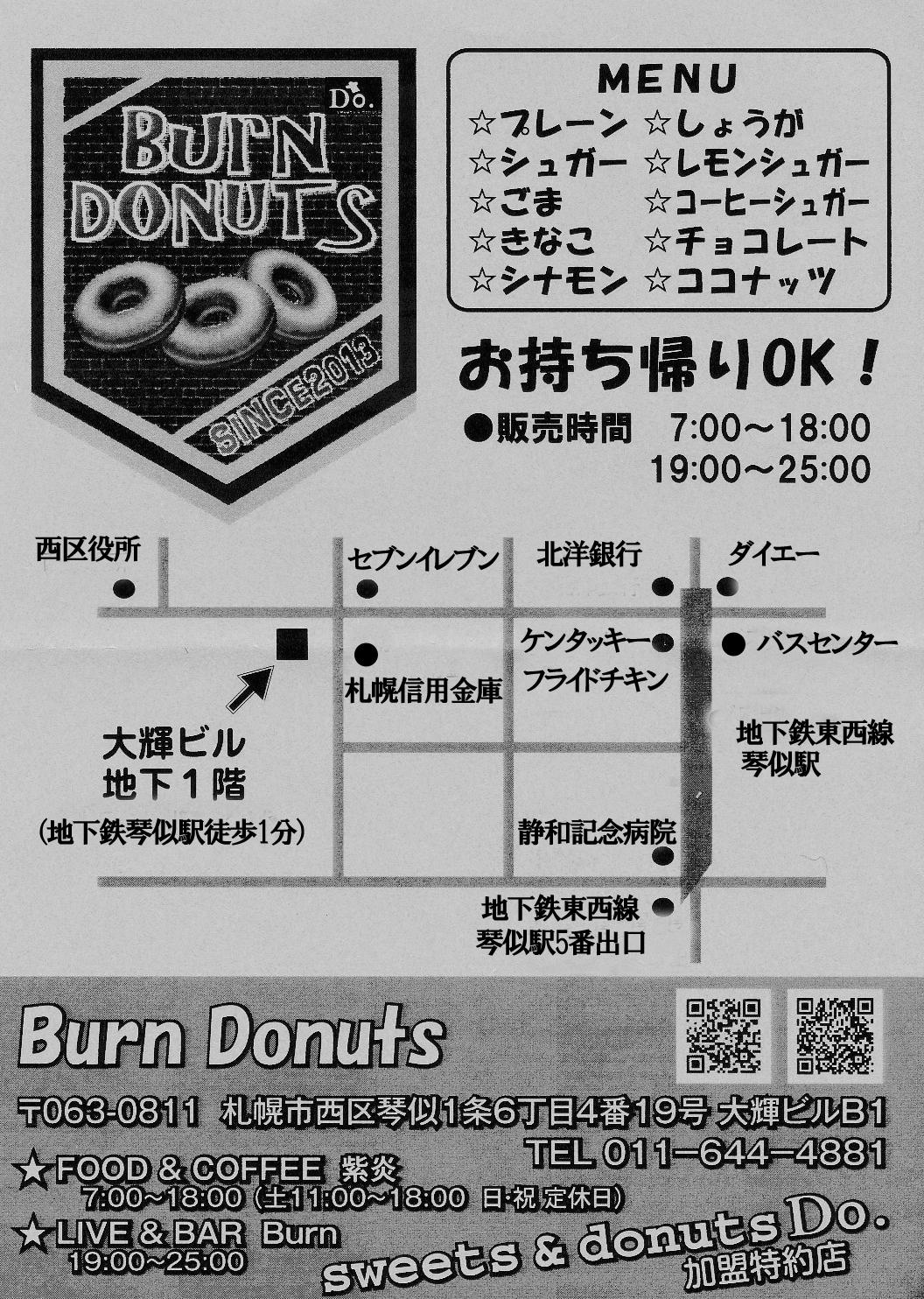 BURN ドーナツのコピー