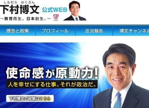 shimomurahakubun_150225.jpg