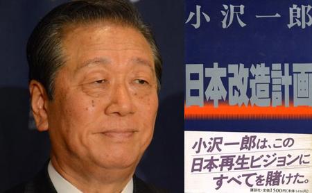 小沢一郎 日本改造計画