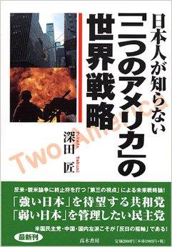 深田匠「日本人が知らない二つのアメリカの世界戦略