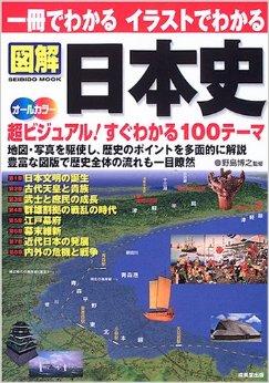 イラストでわかる 図解日本史