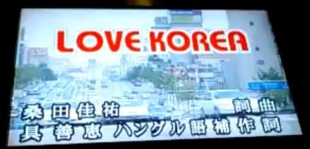 桑田佳祐 Love Korea