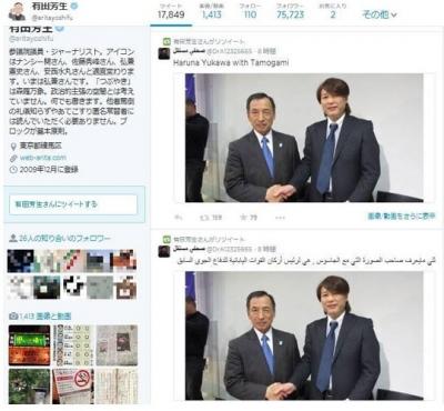 有田芳生がISILに湯川氏の情報タレコミをツイート