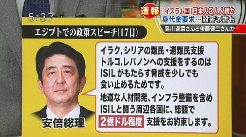 安倍首相テロと戦う捏造フリップ J