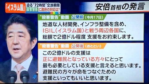 安倍首相テロと戦う捏造フリップ ミヤネ屋