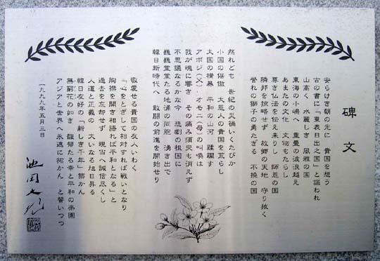 創価学会 池田大作 韓国碑 公明党