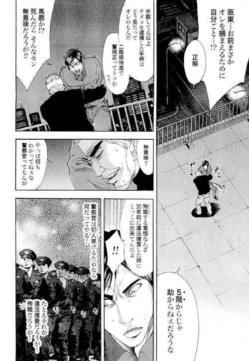 ウロボロス 警察ヲ裁クハ我ニアリ 6巻 2
