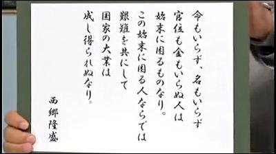 水島総 西郷南洲揮毫 チャンネル桜 田母神批判
