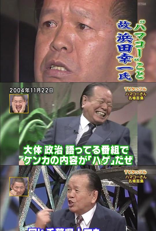 TVタックル ハマコー 浜田幸一名場面集