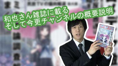 kazuyaチャンネル 和也氏