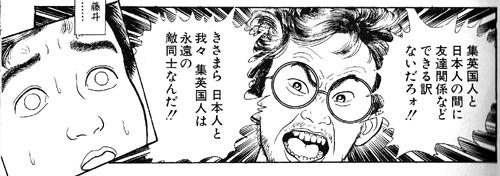 ハッピーピープル I Love Japan 05