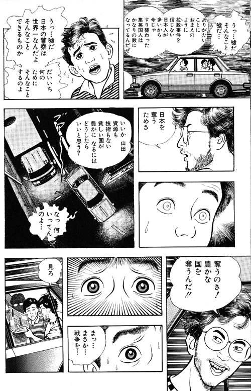ハッピーピープル I Love Japan 06