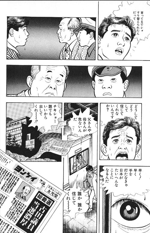 ハッピーピープル I Love Japan 08