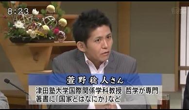 萱野稔人 サンデーモーニング サイテーモーニング