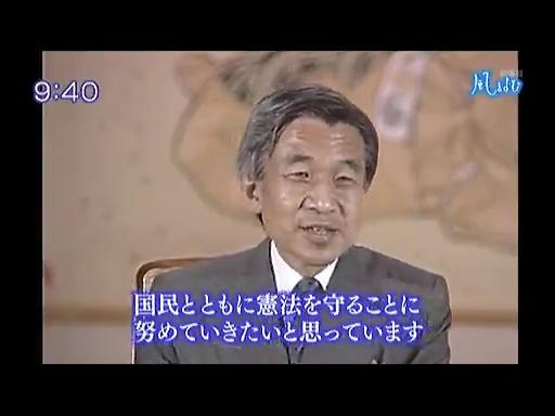 サンデーモーニング 天皇陛下 01