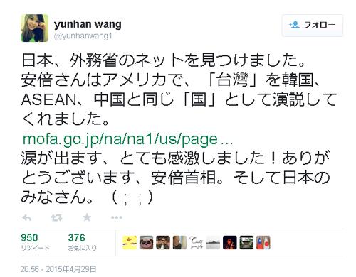 yunhan wang twitter 台湾