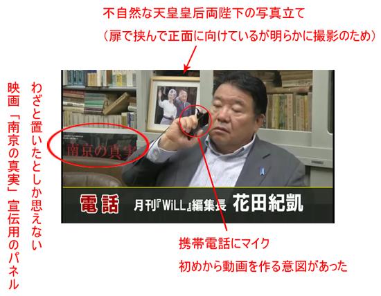 チャンネル桜 桜特捜班 水島総 花田紀凱