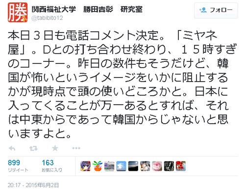 勝田吉彰ツイッター ミヤネ屋 MARS