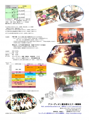 夏合宿セミナー要項2p