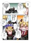 うぇいくあっぷ!3ページ目