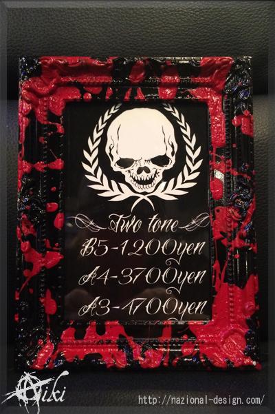 20150227 frame_Twotone 名古屋 栄 タトゥー スタジオ フレーム TATTOO