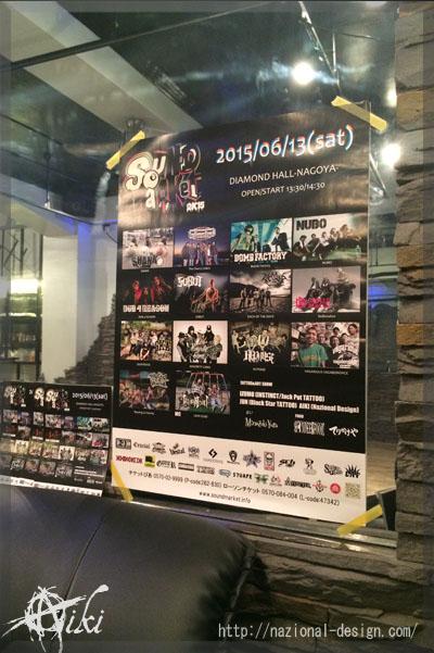 20150607 名古屋 栄 タトゥー ピアス スタジオ サウンドマーケット ブース