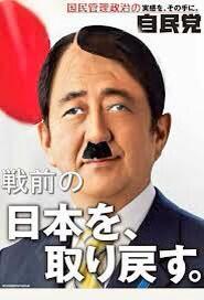安倍ちゃん
