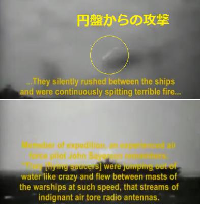 南極UFO