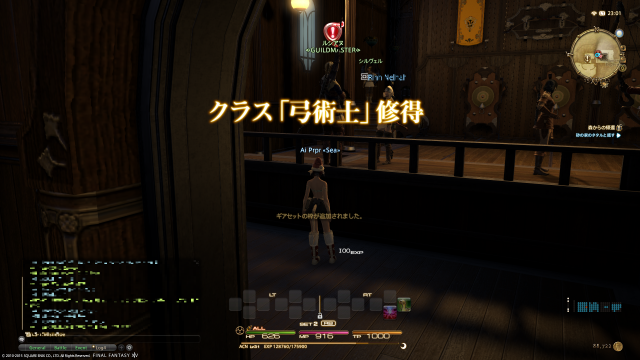 s_ffxiv_20150719_230112.png
