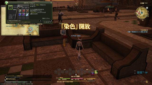 s_ffxiv_20150720_174155.png