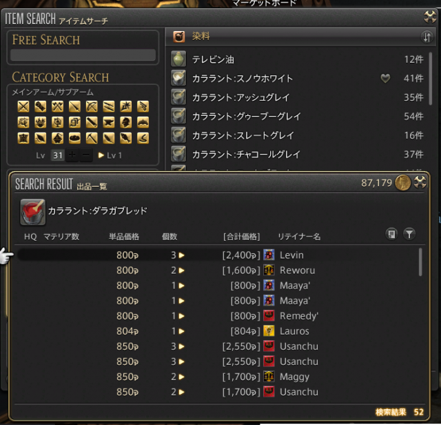 s_ffxiv_20150720_174318.png