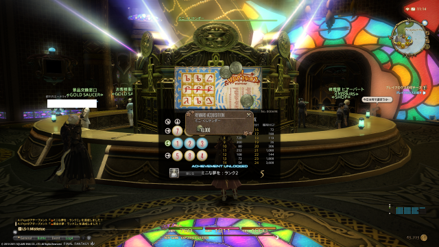 s_ffxiv_20150725_111429.png