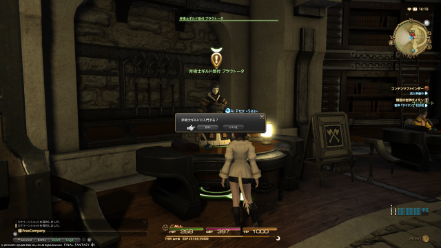 s_ffxiv_20150726_161002.png