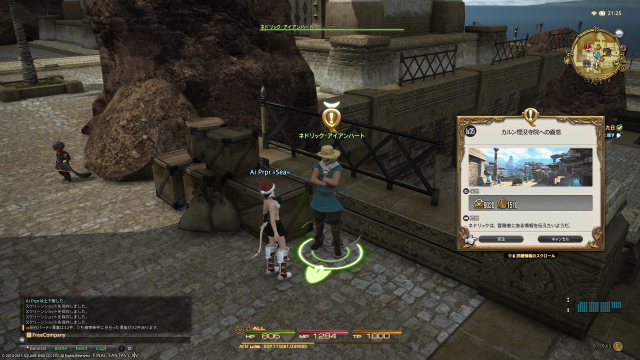 s_ffxiv_20150726_212519.png