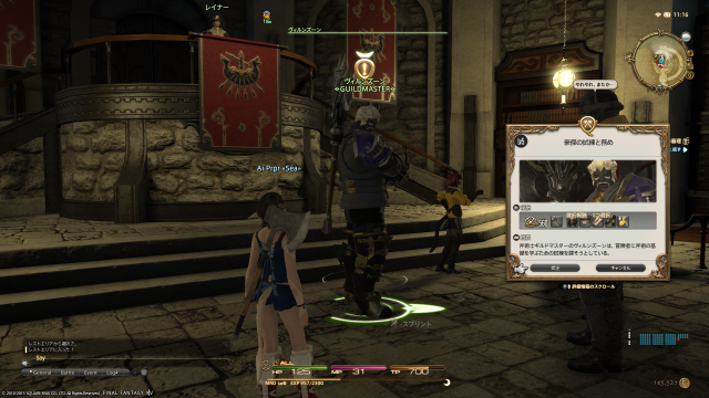 s_ffxiv_20150729_111659.png