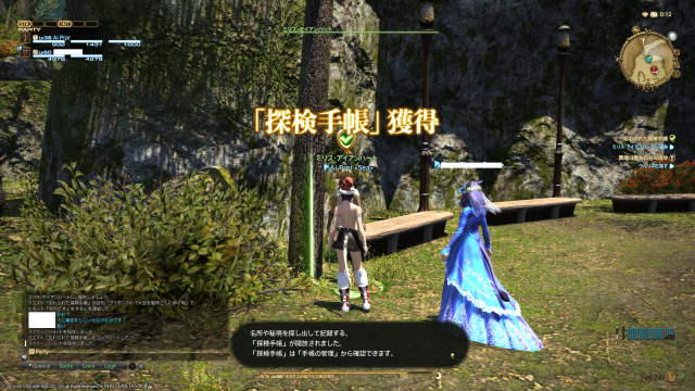 s_ffxiv_20150730_001257.png