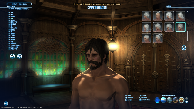 s_ffxiv_20150731_130043.png