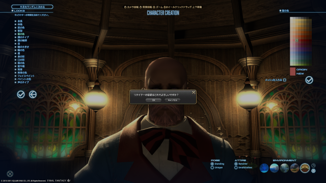 s_ffxiv_20150731_133455.png
