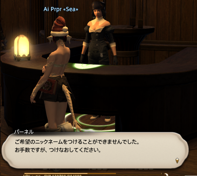 s_ffxiv_20150731_133538.png