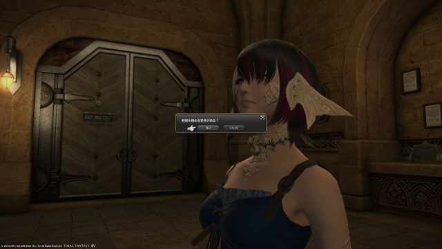 s_ffxiv_20150803_140858.png