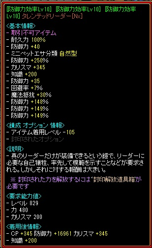 T防御タレン解放チャレンジ!